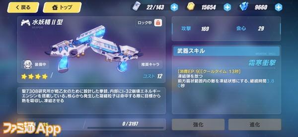 崩壊3rd_武器スキル