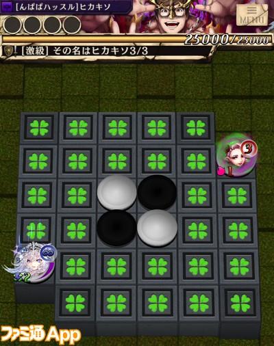 ヒカキソ_ステージ3