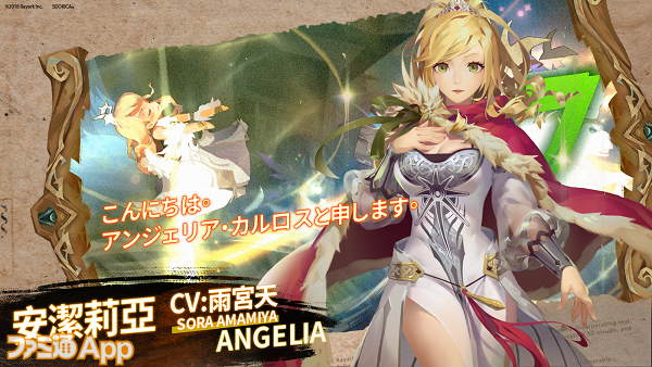 Character_Angelia