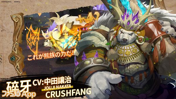 Character_Crushfang