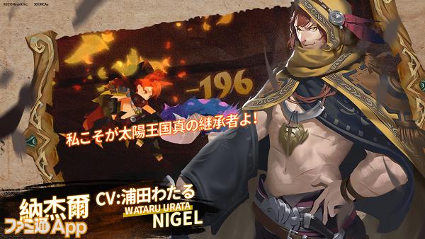 Character_Nigel