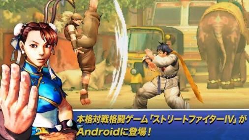 【配信開始】『ストリートファイターIVチャンピオンエディション』Android版が基本無料で登場