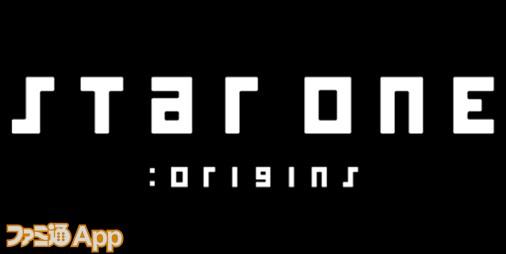 【新作】『二ノ国』、『イナズマイレブン』の開発に携わったクリエイターたちによる新作『StarONE:Origins』