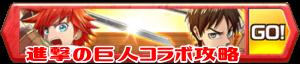 banner_shingeki01