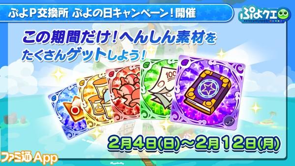 2_新イベント情報3