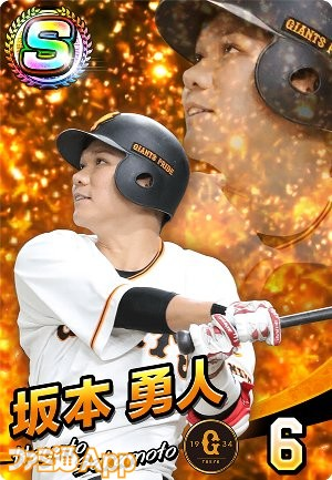 G_S_6_坂本勇人