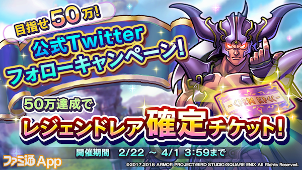 DQR_TwitterフォローCP