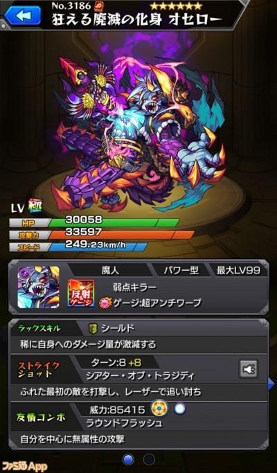 オセロー(獣神化)