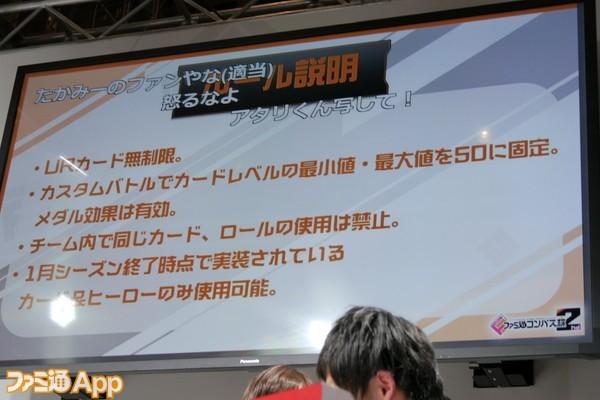 ファミ通コンパス杯2nd0064