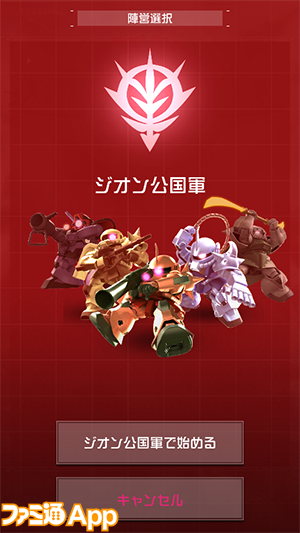 陣営選択_ジオン_日本