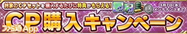 web・CP購入キャンペーン_R