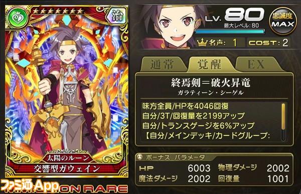 乖離性MA_交響型ガウェイン歌姫