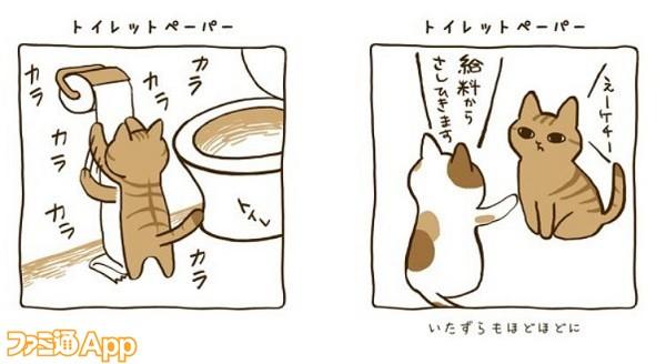 くっつき猫カフェ漫画