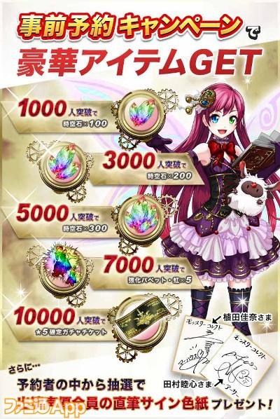 monster_collect_jizen