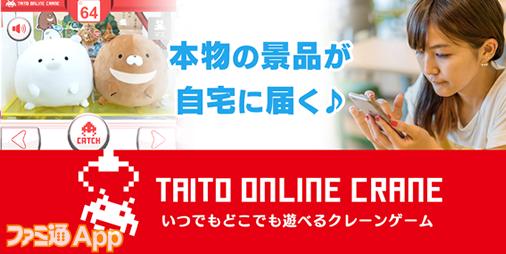 タイトー発のスマホでプレイするオンラインクレーンゲームのアプリが配信!いまなら5回無料で遊べる