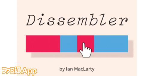 【新作】カラフルなパネルをひっくり返すだけなのに難しい!頭脳系パズルゲーム『Dissembler』