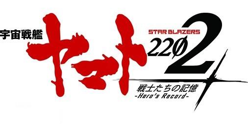 【新作】劇場版のストーリーを追体験できるシミュレーション『宇宙戦艦ヤマト2202 戦士たちの記憶-Hero's Record-』
