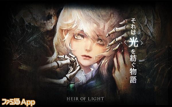 光を継ぐ者1