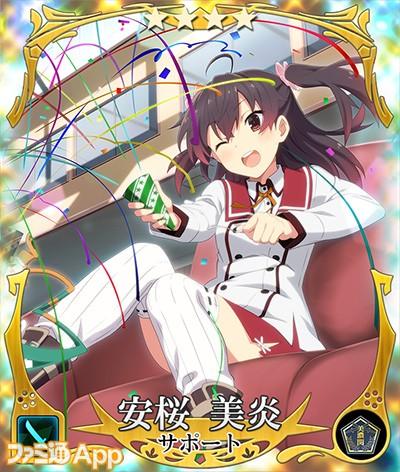 ★4安桜美炎