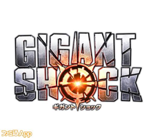GigantShock_logo_jp_fix_positive のコピー