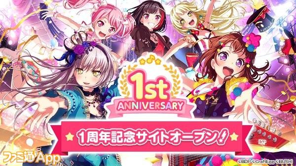 2_1周年記念サイトオープン