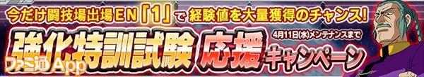 web・強化特訓試験応援キャンペーン_R