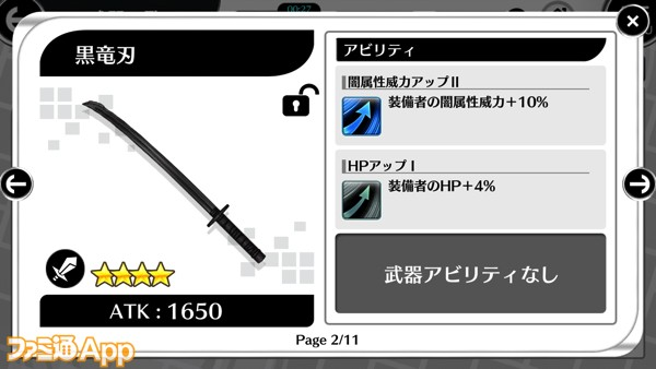 武器詳細02