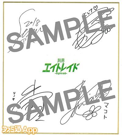エイトレイドサイン のコピー