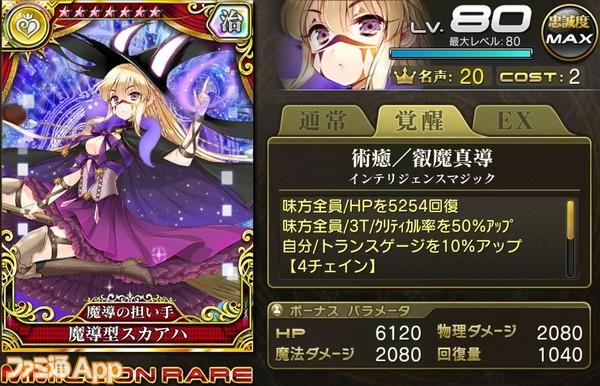 乖離性MA_魔導型スカアハ歌姫