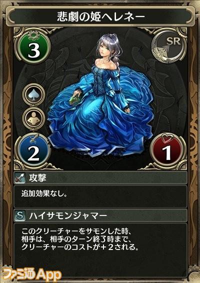 悲劇の姫ヘレネー