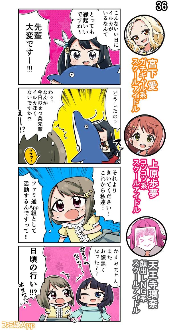 0401ファミ通App4コマ36回