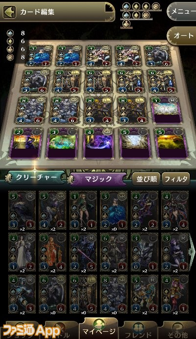 カード編集