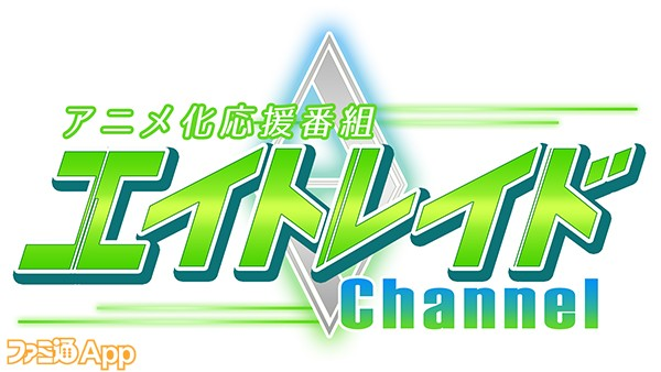 エイトレイドchannel_logo
