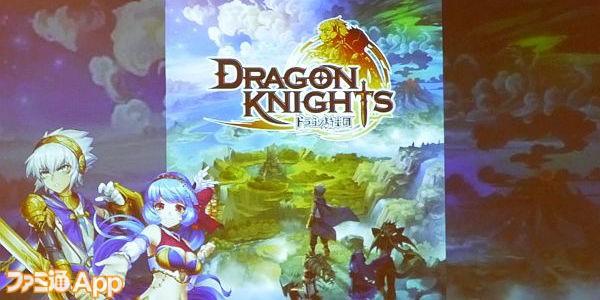ドラゴン騎士団2