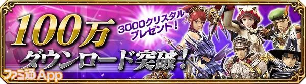 100万ダウンロード突破