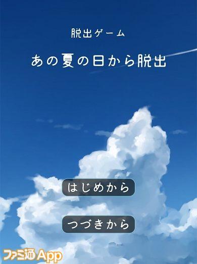 escape_夏の日