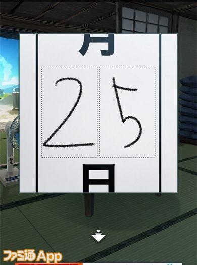 escape_夏の日3