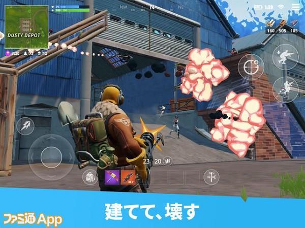 フォートナイト_iOS