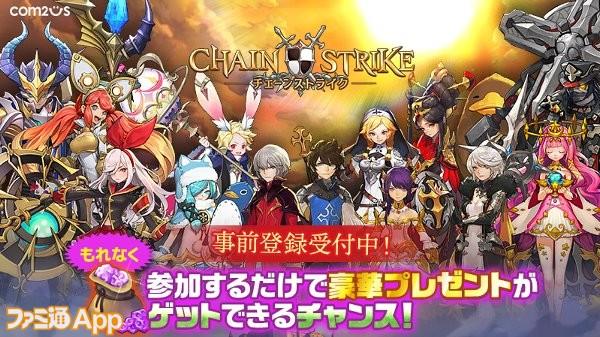 ChainStrike_sns_PreEvt