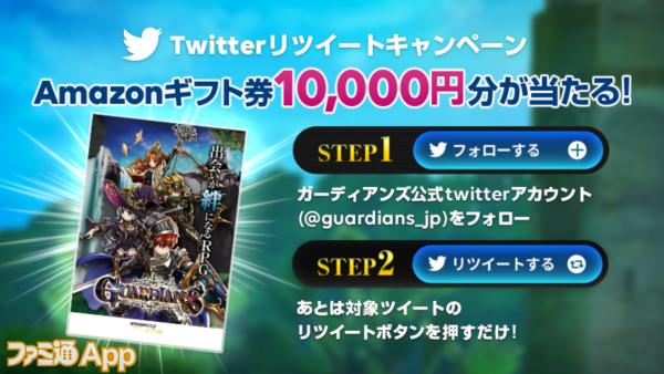 GUARDIANS_Twitter