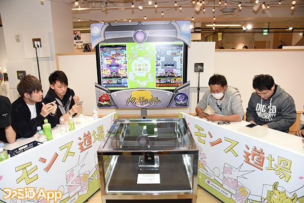 モンスト物産展09