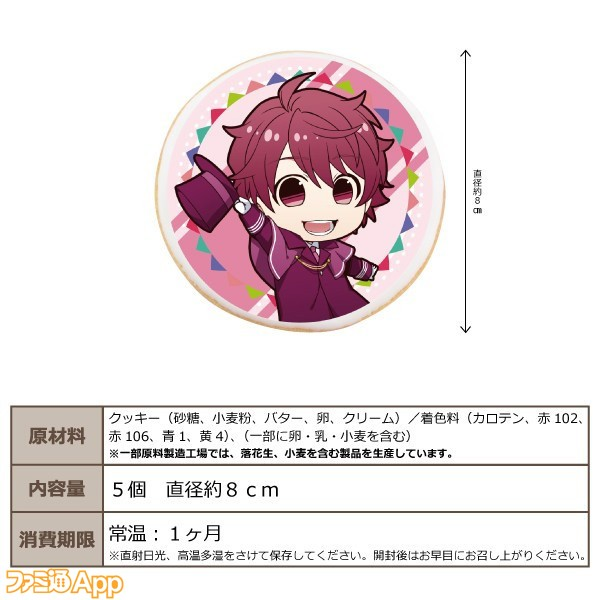 animate-cafe_a3-cookie-01_5
