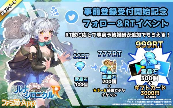 06.RTキャンペーン紹介