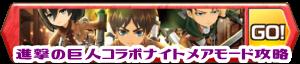banner_aot_n