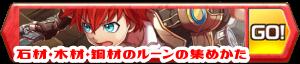 banner_aot_rune