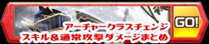 banner_archer_cc01