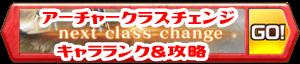banner_archer_cc02