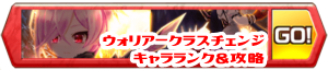 banner_wcc01
