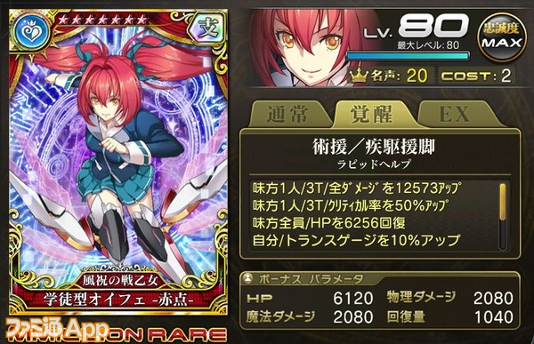 乖離性MA_学徒型オイフェ -赤点-歌姫