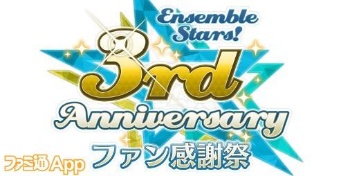 『あんスタ!』3rd Anniversaryファン感謝祭のライブビューイング開催決定